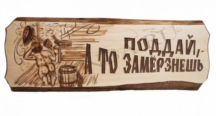 Табличка резная №1